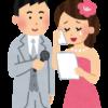 イメージ=結婚式でのご挨拶(スピーチ)